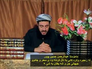ماموستا عبد الرحمن بابه ت جیهانی جن و شهیطان بهشی 5