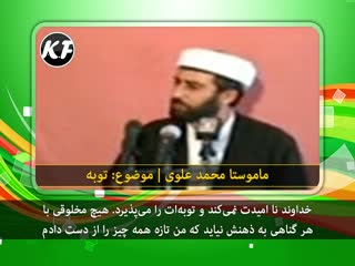 توبه - ماموستا علوی (با زیر نویس فارسی)