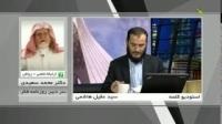 ویژه برنامه  - ویژه برنامه اعدام نمر النمر آخوند عربستان