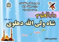 معرفی دارالعلوم دهلوی در هرات