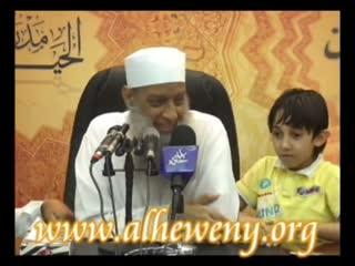 طفل یطلب من الشیخ الحوینی ان یدعی له بتحقیق رؤیته