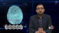 سپاه طلایه دار تجارت مواد مخدر در جهان - اثر انگشت - قسمت پنجم