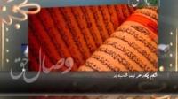 شعر اشکی بر صفحه قرآن