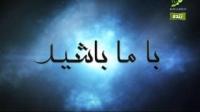 حقوق اهل سنت - راه های رسیدن به مطالبات اهل سنت ایران - 21/02/2015