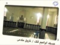مسجد ابراهیم کنگ