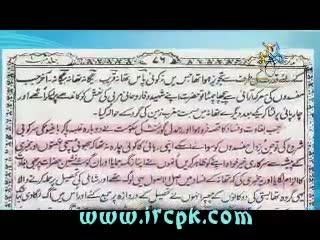انگریز کے وفادار کون Angrez ke Wafadaar Kaun
