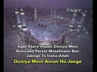 اسلام انسانیت کے لیے رحمت نا کی زحمت Islam Insaniyat kay Liye Rahmat na Ki Zahmat