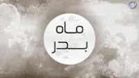 نشید ماه بدر ( فارسی )