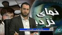 زوایای پنهان ترور شیخ علی و دکتر عمران دهواری - نمای نزدیک