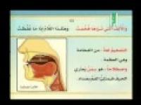 سورة النساء من 141 إلی 147 وشرح منظومة المفید فی التجوید - الإتقان لتلاوة القرآن