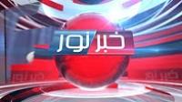 خبر نور - شنبه، ۷ مرداد ۱۳۹۶