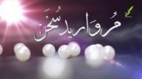 مروارید سخن (نسیم سحرگاه)