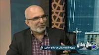 مبارزه با فساد مالی در نظام اسلامی