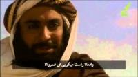 سریال خالد بن ولید قسمت 11