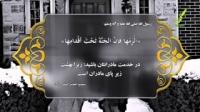 چشمه سار حکمت 39