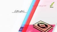 مروارید سخن (زندگی با قرآن
