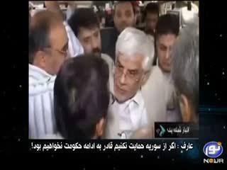 عارف اگر از سوریه حمایت نکنیم قادر به ادامه حکومت نخواهیم بود!