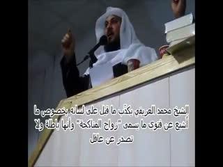 فتوای ازدواج موقت در سوریه از سوی شیخ محمد العریفی کذب محض است