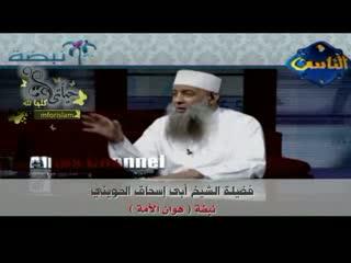 نبضة |( هوان الأمة )| الشیخ أبی إسحاق الحوینی