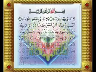 Shaikh Abdul Basit, Surah Qyamah الشیخ عبدالباسط سوره القیامه